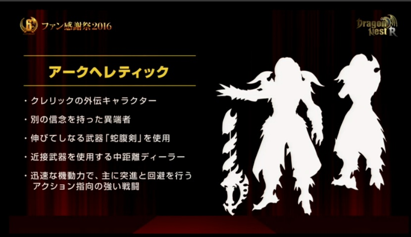 Dragon Nest  Arch Heretic : Cleric sesat (Dark Cleric) ?