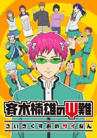 Rekomendasi Anime Komedi Terbaik Saiki Kusuo